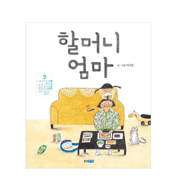 [도서] 할머니 엄마
