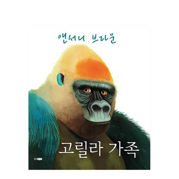 [도서] 고릴라 가족