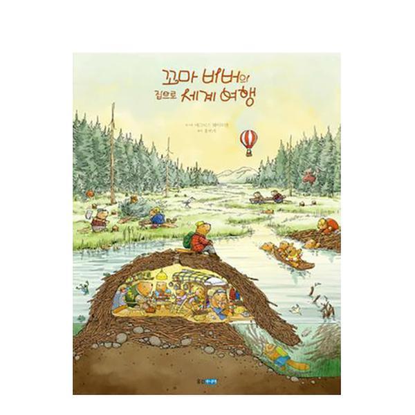 [도서] 꼬마 비버의 집으로 세계 여행