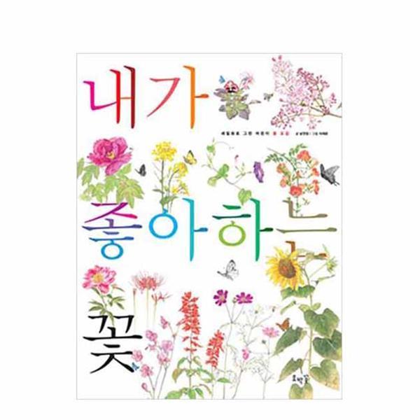 [도서] 내가 좋아하는 꽃 (보급판)