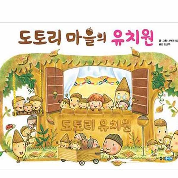 [도서] 도토리 마을의 유치원