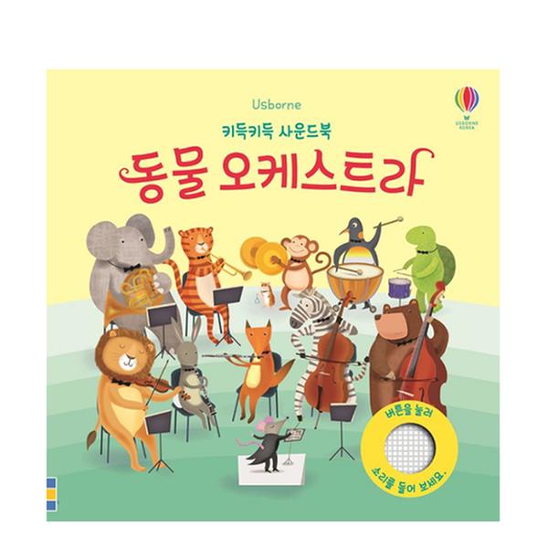 [도서] 키득키득 사운드북 동물 오케스트라