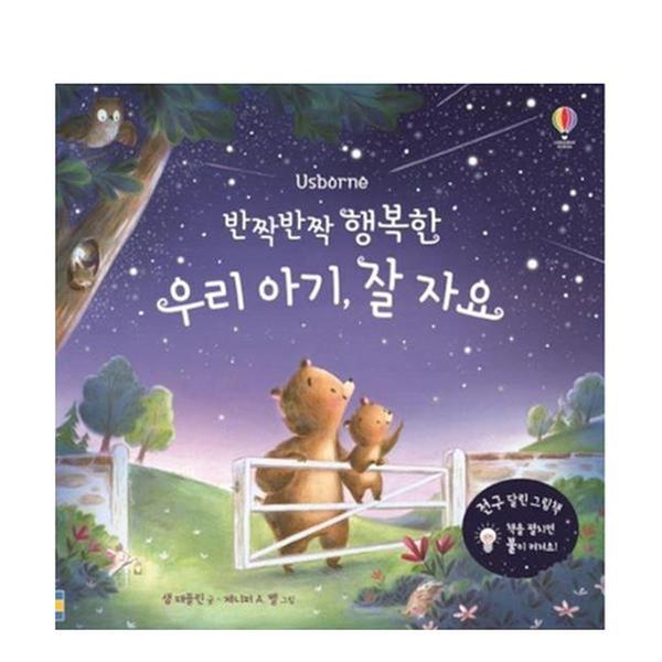 [도서] 반짝반짝 행복한 우리 아기, 잘 자요