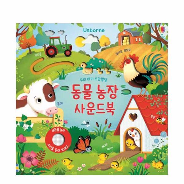 [도서] 어스본 우리 아기 오감발달 동물농장 사운드북