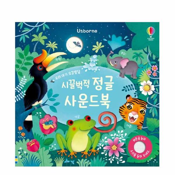 [도서] 어스본 우리 아기 오감발달 시끌벅적 정글 사운드북