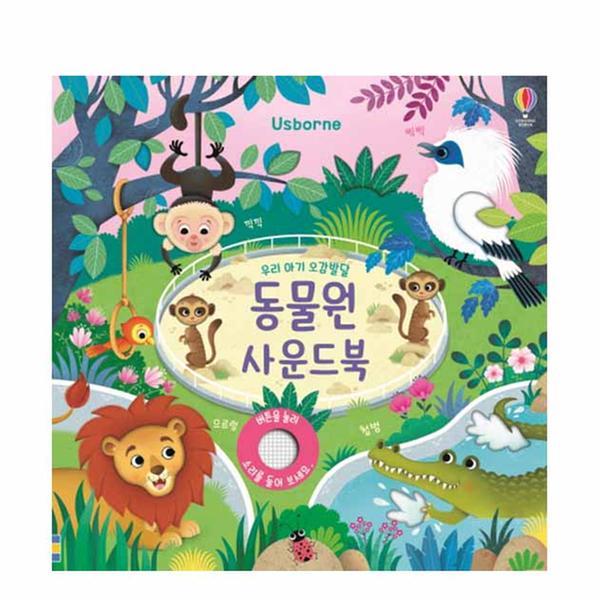 [도서] 동물원 사운드북