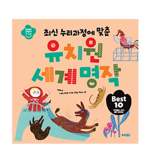 [도서] 유치원 세계 명작 Best 10