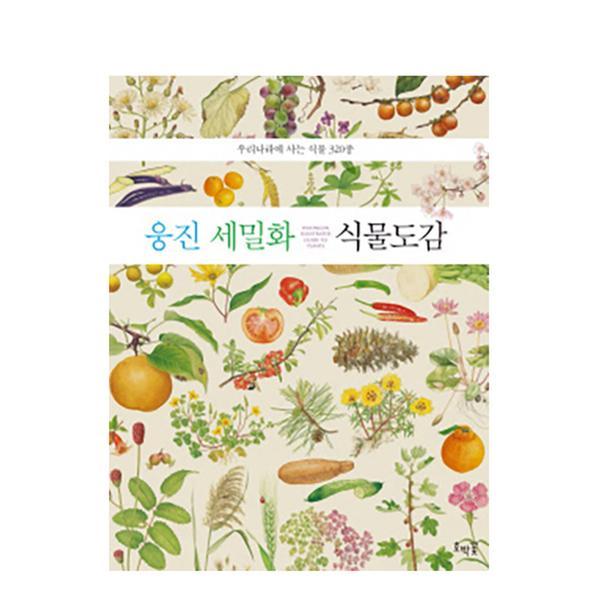 [도서] 웅진 세밀화 식물도감 (보급판)