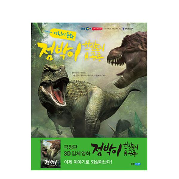 [도서] 점박이 : 한반도의 공룡 어린이 동화