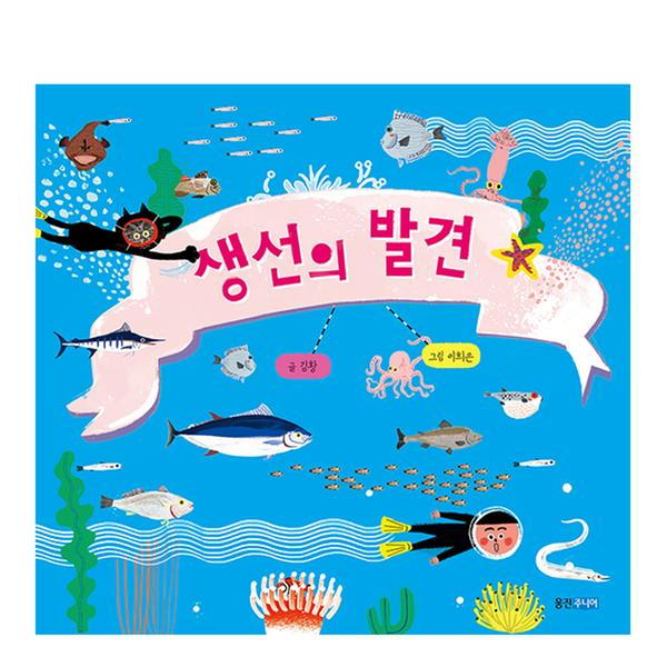 [도서] 생선의 발견