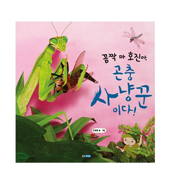 [도서] 꼼짝 마 호진아, 곤충 사냥꾼이다!