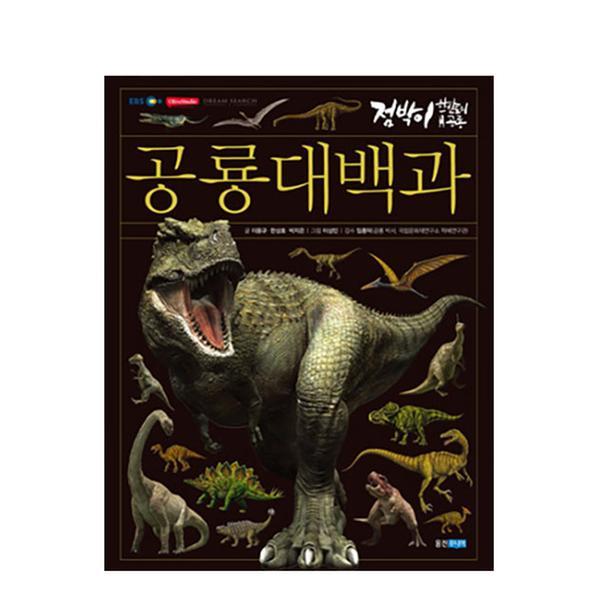 [도서] 공룡대백과