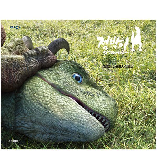 [도서] 점박이 한반도의 공룡 2 : 겁쟁이 타르보사우르스
