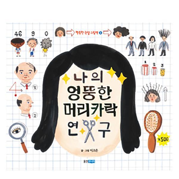 [도서] 나의 엉뚱한 머리카락 연구