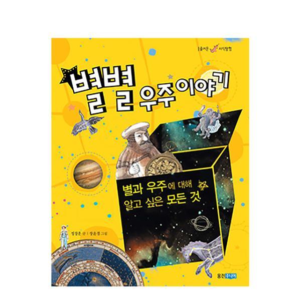 [도서] 별별 우주 이야기