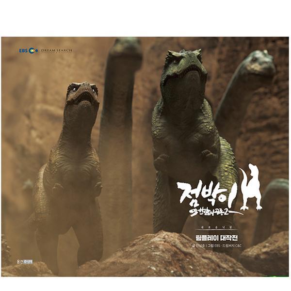 [도서] 점박이 한반도의 공룡 2 : 팀플레이 대작전