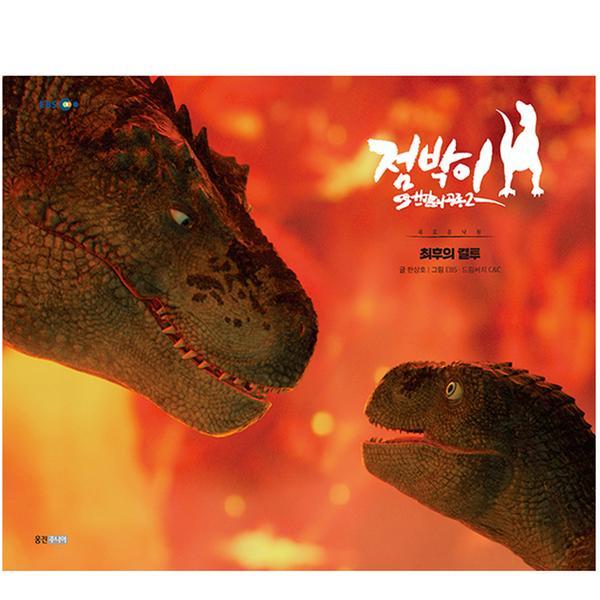 [도서] 점박이 한반도의 공룡 2 : 최후의 결투