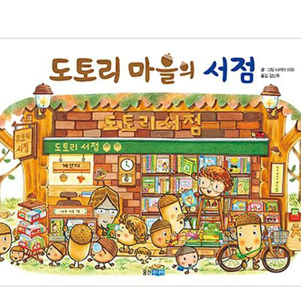 [도서] 도토리 마을의 서점