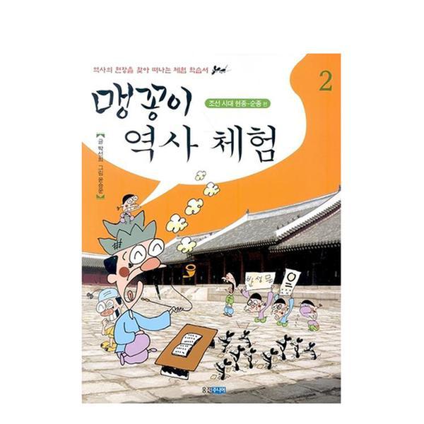 [도서] 맹꽁이 역사 체험 2 조선_현종~순종편