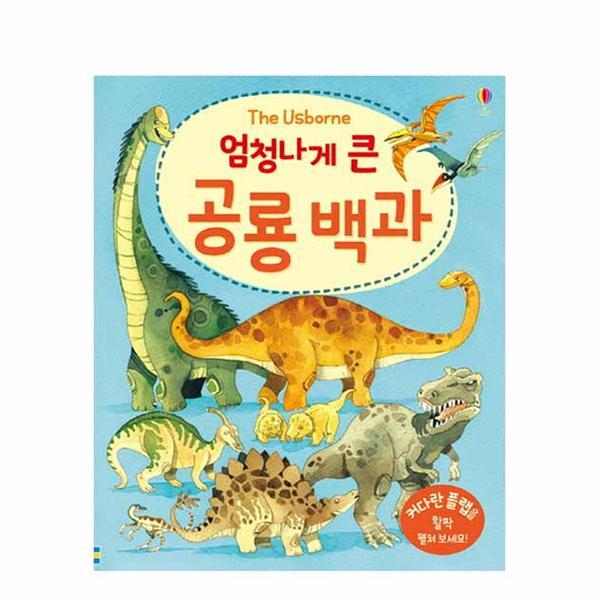 [도서] 엄청나게 큰 공룡 백과