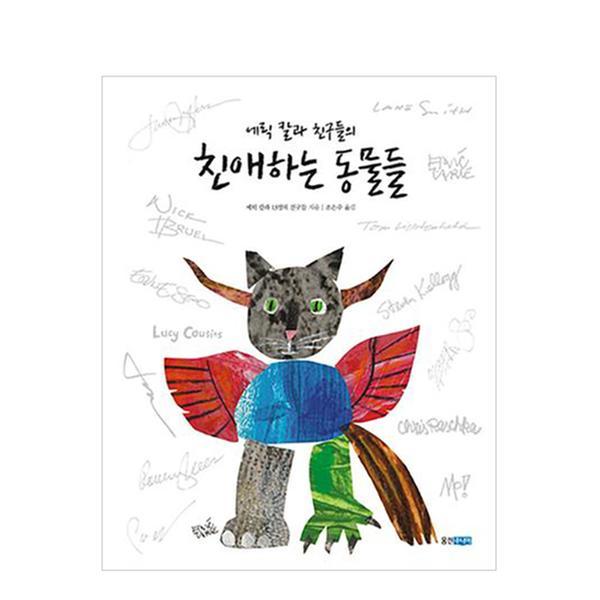 [도서] 에릭 칼과 친구들의 친애하는 동물들