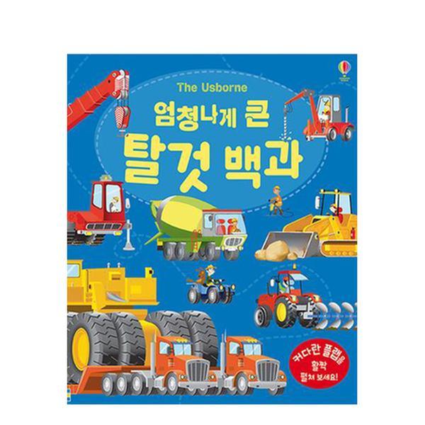 [도서] 엄청나게 큰 탈것 백과
