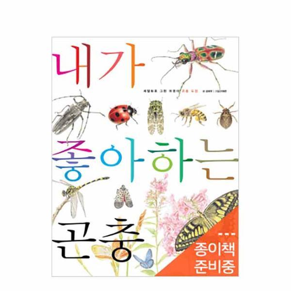 [도서] 내가 좋아하는 곤충 (보급판)