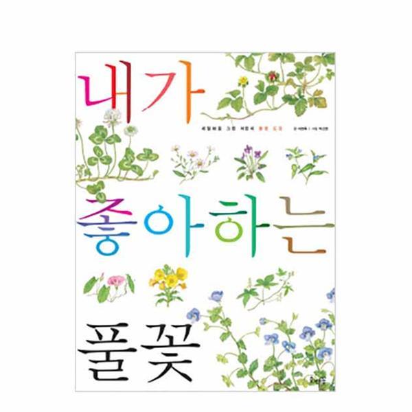[도서] 내가 좋아하는 풀꽃 (보급판)