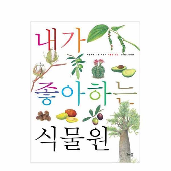 [도서] 내가 좋아하는 식물원 (보급판)