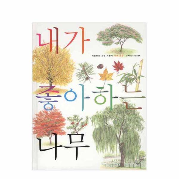 [도서] 내가 좋아하는 나무 (보급판)