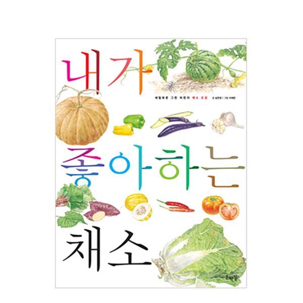 [도서] 내가 좋아하는 채소 (보급판)