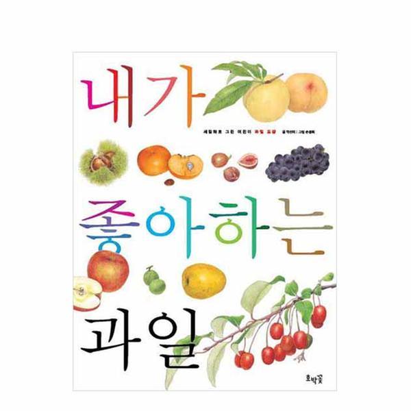 [도서] 내가 좋아하는 과일 (보급판)