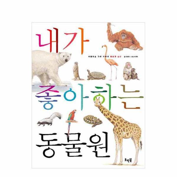 [도서] 내가 좋아하는 동물원 (보급판)