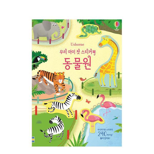 [도서] 우리 아이 첫 스티커북 : 동물원