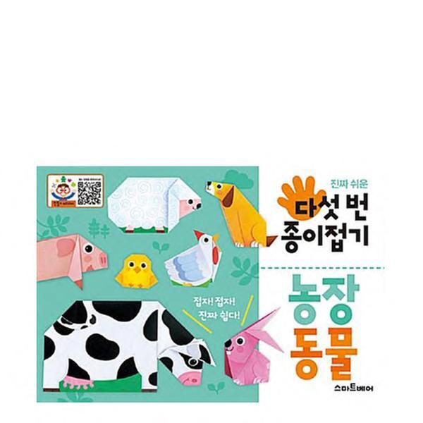 [도서] 진짜 쉬운 다섯 번 종이접기 : 농장 동물