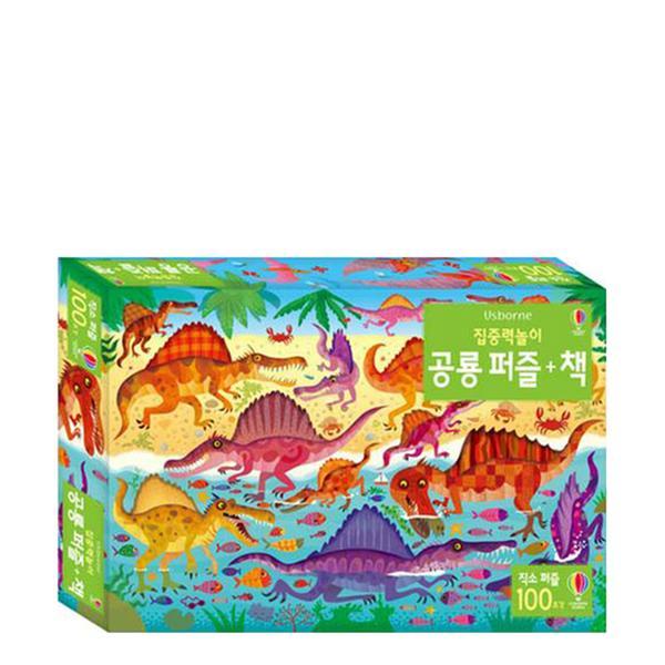 [도서] 집중력놀이 공룡 퍼즐+책