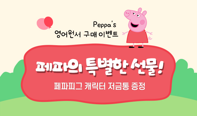 [원서]페파의특별한선물_구매금액기획전