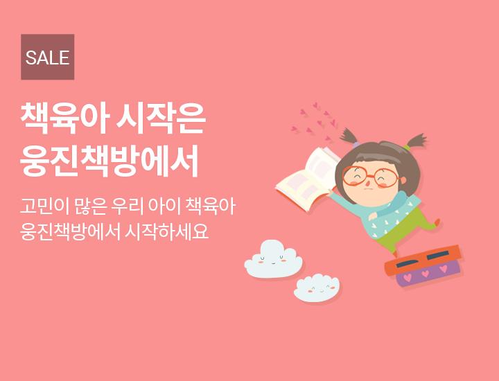 6월 전집 기획전 _ 책육아의 시작