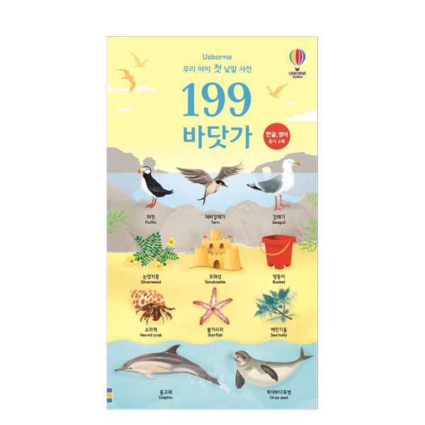 [도서] 우리 아이 첫 낱말 사전 199 바닷가