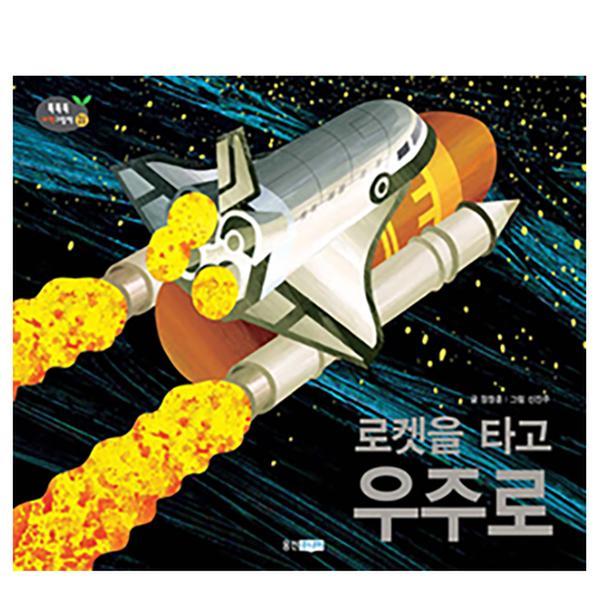 [도서] 로켓을 타고 우주로