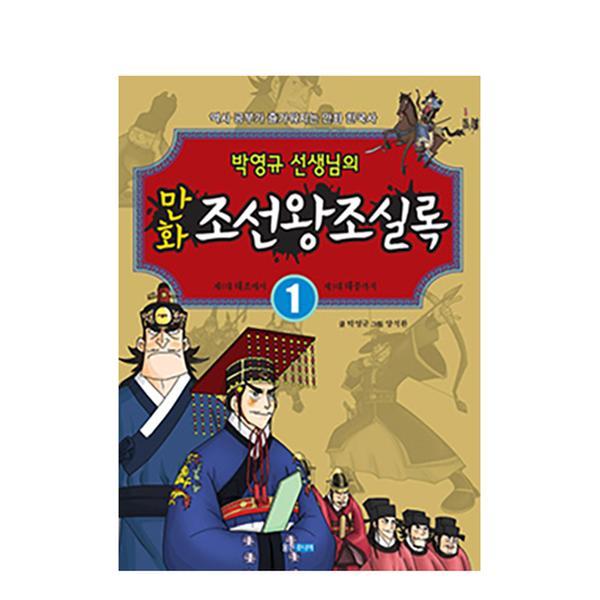 [도서] 박영규 선생님의 만화 조선왕조실록 1