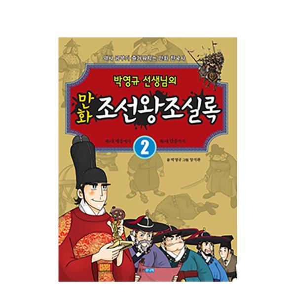 [도서] 박영규 선생님의 만화 조선왕조실록 2