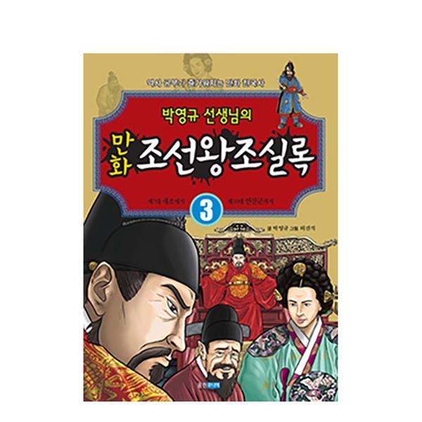 [도서] 박영규 선생님의 만화 조선왕조실록 3