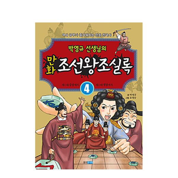 [도서] 박영규 선생님의 만화 조선왕조실록 4
