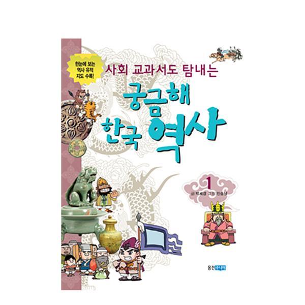 [도서] 사회 교과서도 탐내는 궁금해 한국 역사 1