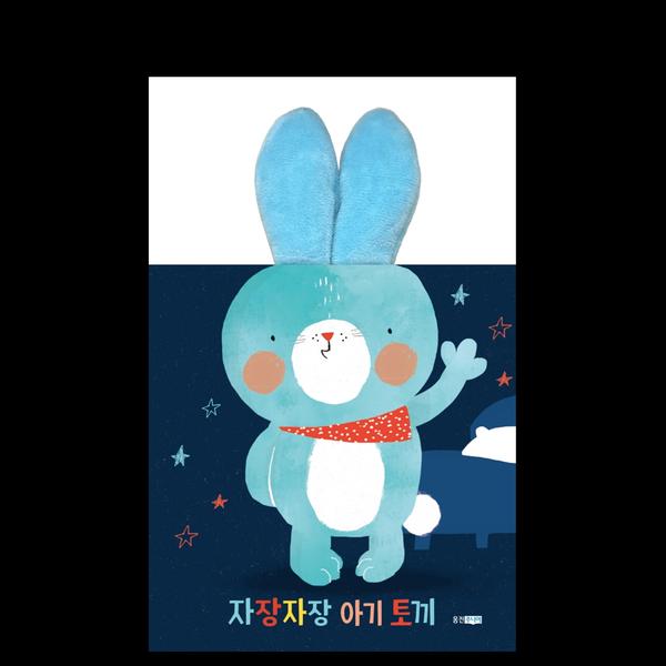 [도서] 자장자장 아기 토끼