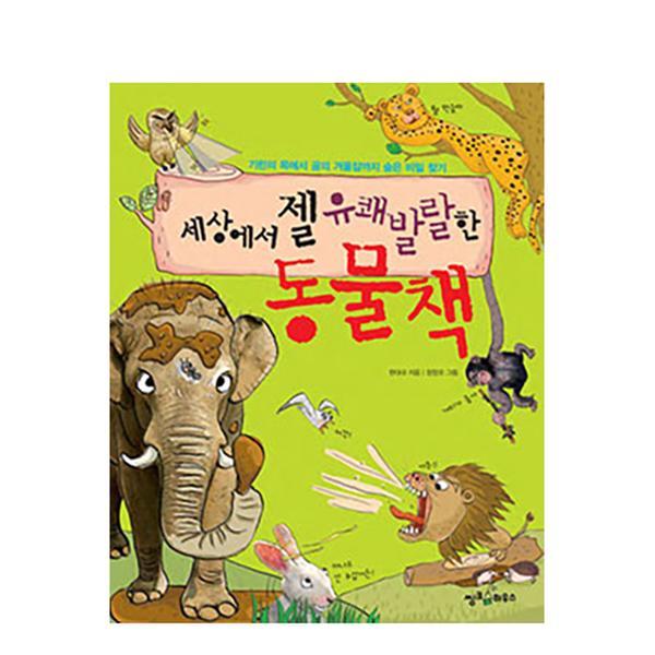 [도서] 세상에서 젤 유쾌발랄한 동물책