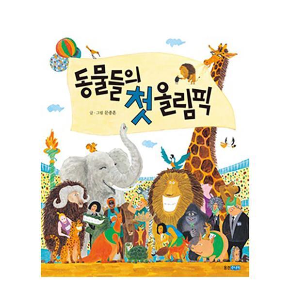 [도서] 동물들의 첫 올림픽