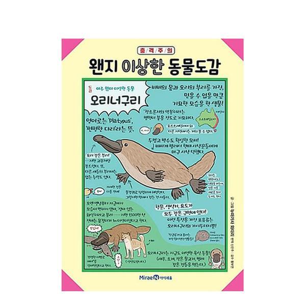 [도서] 왠지 이상한 동물도감