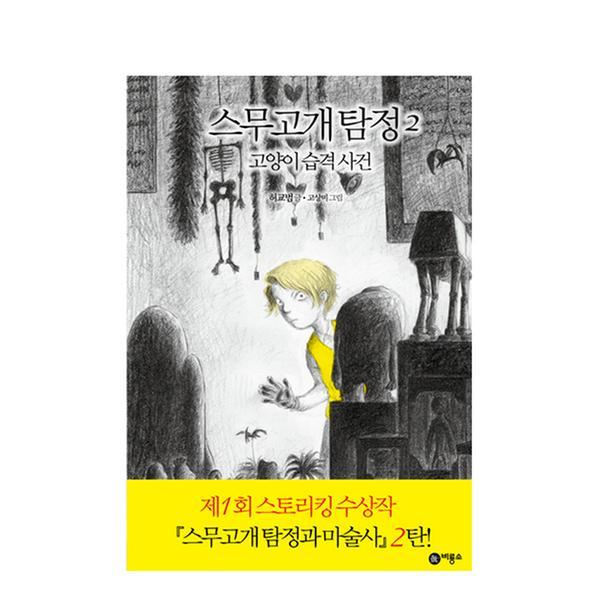 [도서] 스무고개 탐정 2 : 고양이 습격 사건
